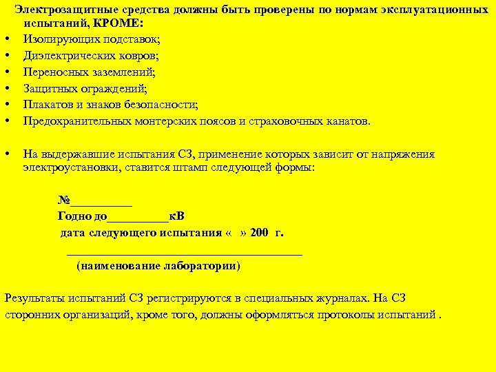Электрозащитные средства должны быть проверены по нормам эксплуатационных испытаний, КРОМЕ: • Изолирующих подставок;