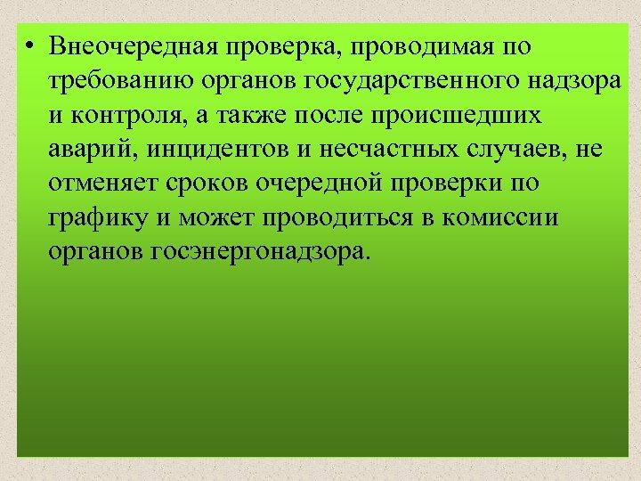 • Внеочередная проверка, проводимая по требованию органов государственного надзора и контроля, а также