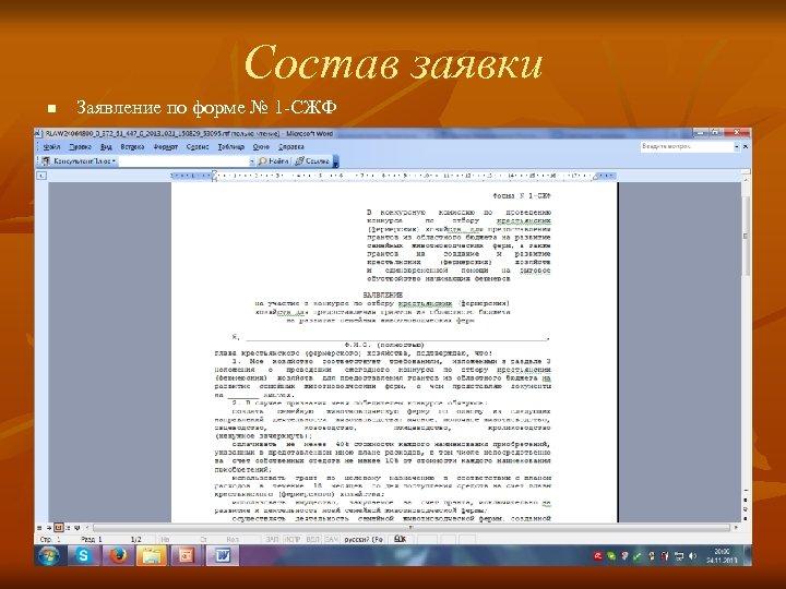 Состав заявки n Заявление по форме № 1 -СЖФ