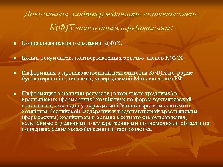 Документы, подтверждающие соответствие К(Ф)Х заявленным требованиям: n Копия соглашения о создании К(Ф)Х. n Копии