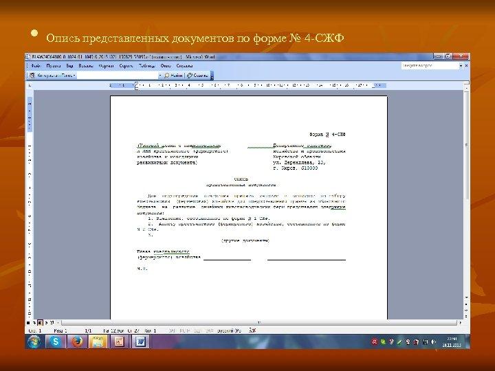 • Опись представленных документов по форме № 4 -СЖФ