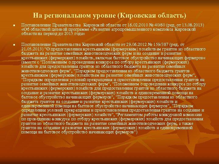 На региональном уровне (Кировская область) n n Постановление Правительства Кировской области от 16. 02.
