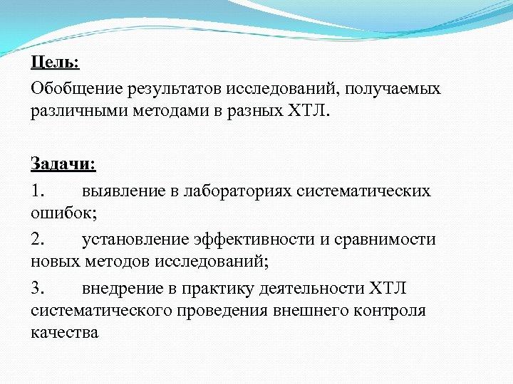 Цель: Обобщение результатов исследований, получаемых различными методами в разных ХТЛ. Задачи: 1. выявление в