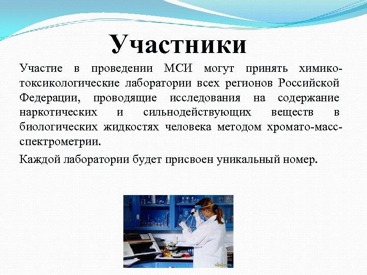 Участники Участие в проведении МСИ могут принять химикотоксикологические лаборатории всех регионов Российской Федерации, проводящие