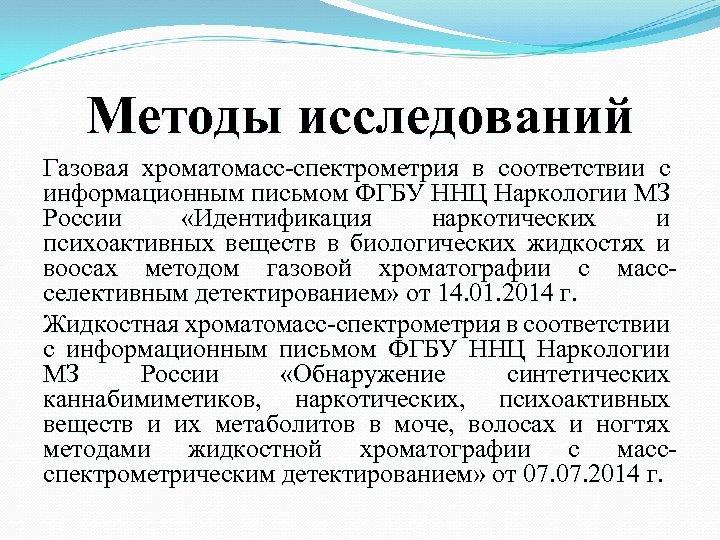 Методы исследований Газовая хроматомасс-спектрометрия в соответствии с информационным письмом ФГБУ ННЦ Наркологии МЗ России