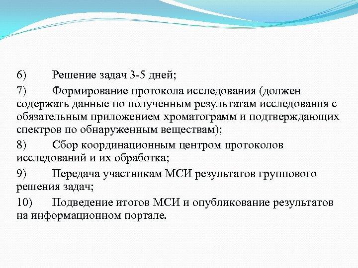 6) Решение задач 3 -5 дней; 7) Формирование протокола исследования (должен содержать данные по
