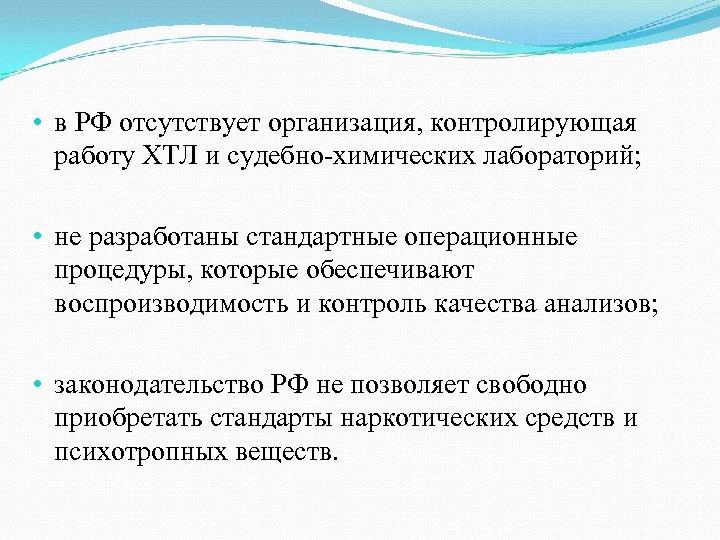 • в РФ отсутствует организация, контролирующая работу ХТЛ и судебно-химических лабораторий; • не