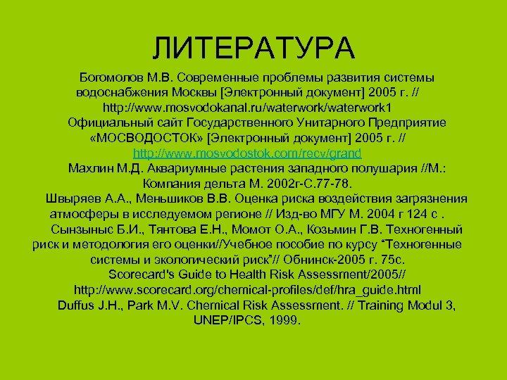 ЛИТЕРАТУРА Богомолов М. В. Современные проблемы развития системы водоснабжения Москвы [Электронный документ] 2005 г.