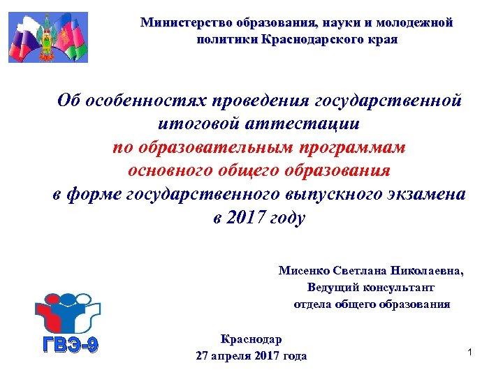 Министерство образования, науки и молодежной политики Краснодарского края Об особенностях проведения государственной итоговой аттестации