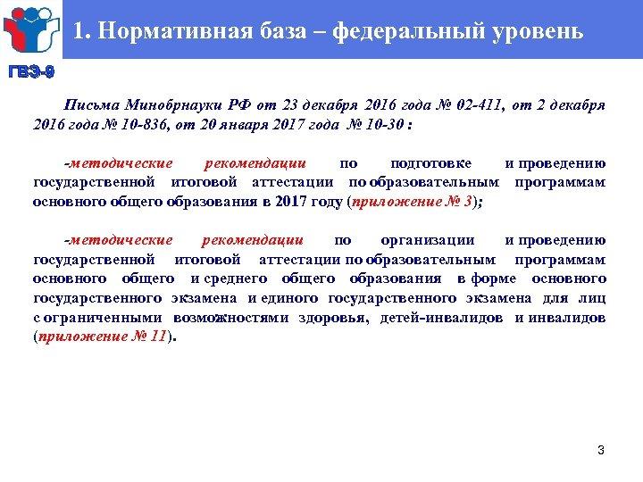 1. Нормативная база – федеральный уровень ГВЭ-9 Письма Минобрнауки РФ от 23 декабря 2016