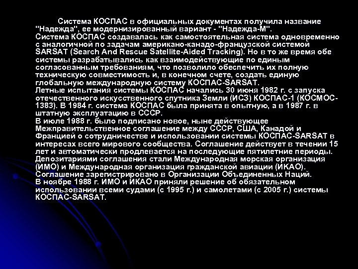 Система КОСПАС в официальных документах получила название