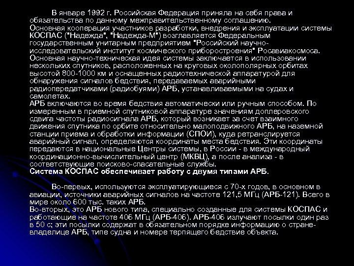 В январе 1992 г. Российская Федерация приняла на себя права и обязательства по данному