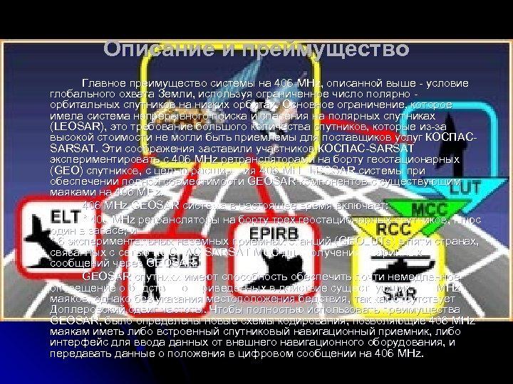 Описание и преймущество Главное преимущество системы на 406 MHz, описанной выше - условие глобального