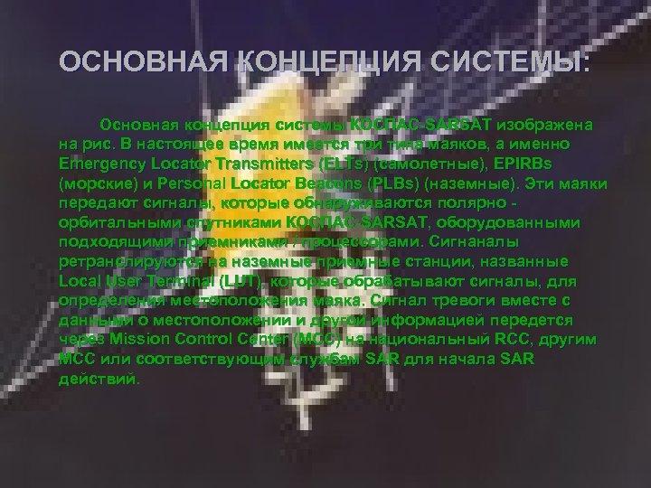 ОСНОВНАЯ КОНЦЕПЦИЯ СИСТЕМЫ: Основная концепция системы КОСПАС-SARSAT изображена на рис. В настоящее время имеется