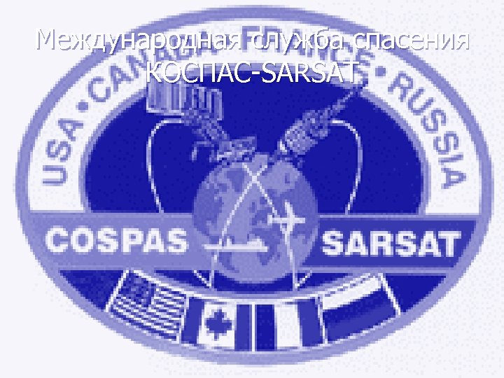 Международная служба спасения КОСПАС-SARSAT