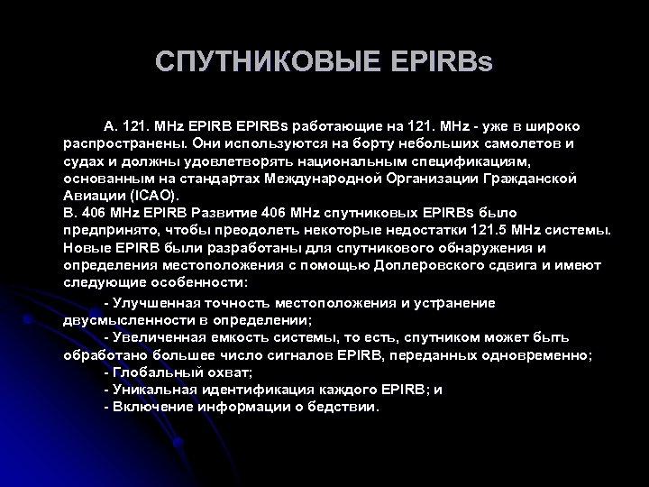 СПУТНИКОВЫЕ EPIRBs A. 121. MHz EPIRBs работающие на 121. MHz - уже в широко