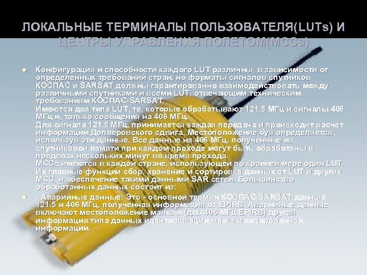 ЛОКАЛЬНЫЕ ТЕРМИНАЛЫ ПОЛЬЗОВАТЕЛЯ(LUTs) И ЦЕНТРЫ УПРАВЛЕНИЯ ПОЛЕТОМ(MCCs) l l Конфигурация и способности каждого LUT