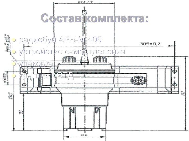Состав комплекта: радиобуй АРБ-М-406 l устройство самоотделения l упаковка l комплект ЭТД l