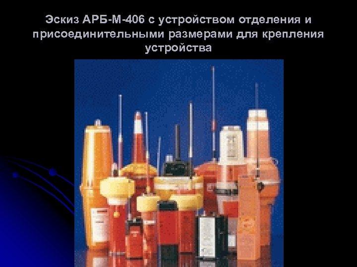 Эскиз АРБ-М-406 с устройством отделения и присоединительными размерами для крепления устройства
