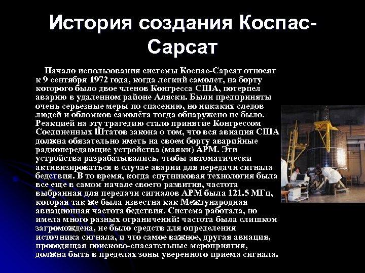 История создания Коспас. Сарсат Начало использования системы Коспас-Сарсат относят к 9 сентября 1972 года,