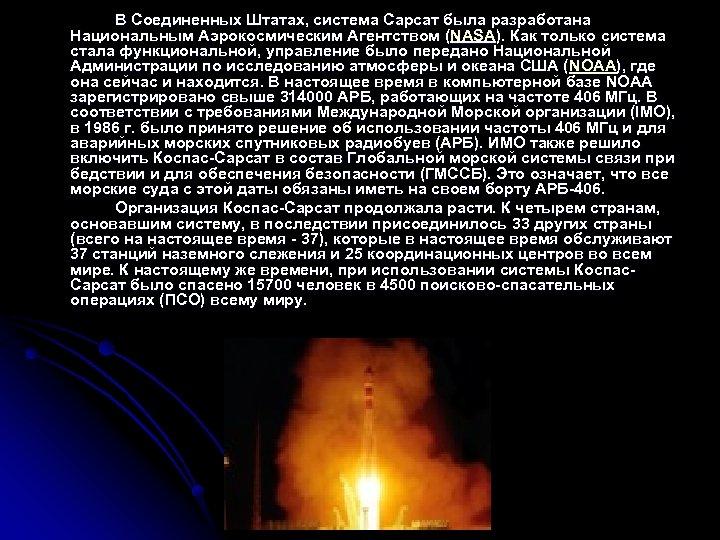 В Соединенных Штатах, система Сарсат была разработана Национальным Аэрокосмическим Агентством (NASA). Как только система