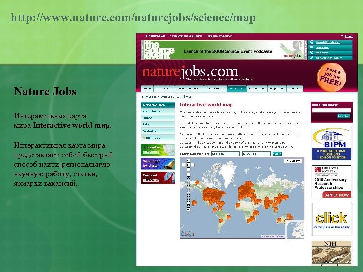 http: //www. nature. com/naturejobs/science/map Nature Jobs Интерактивная карта мира Interactive world map. Интерактивная карта