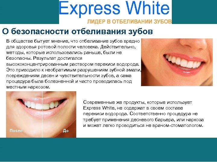 О безопасности отбеливания зубов В обществе бытует мнение, что отбеливание зубов вредно для здоровья