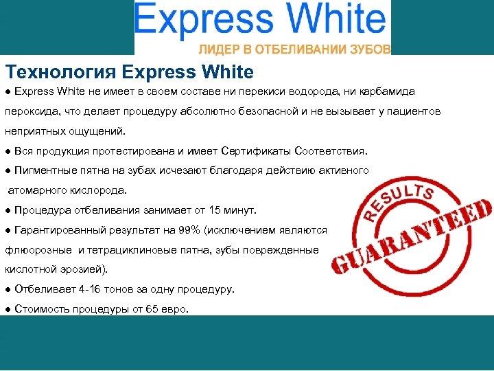 Технология Express White ● Express White не имеет в своем составе ни перекиси водорода,