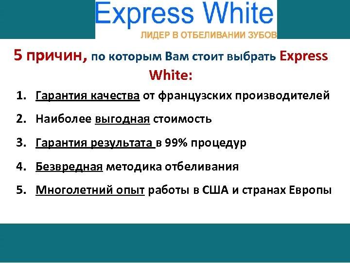 5 причин, по которым Вам стоит выбрать Express White: 1. Гарантия качества от французских