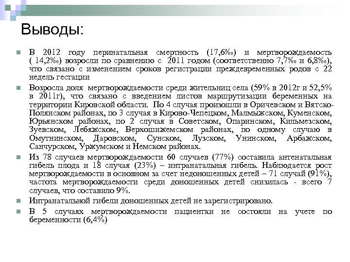 Выводы: n n n В 2012 году перинатальная смертность (17, 6‰) и мертворождаемость (