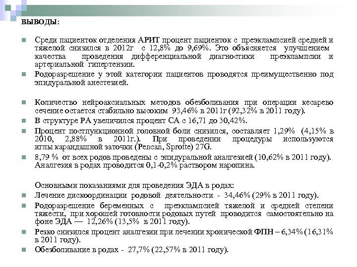ВЫВОДЫ: n n n n n Среди пациенток отделения АРИТ процент пациенток с преэклампсией