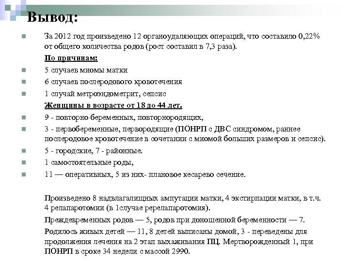 Вывод: n n n n n За 2012 год произведено 12 органоудаляющих операций, что