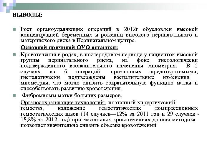 ВЫВОДЫ: n n n Рост органоудаляющих операций в 2012 г обусловлен высокой концентрацией беременных
