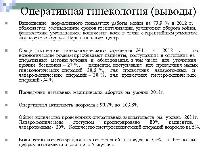 Оперативная гинекология (выводы) n Выполнение нормативного показателя работы койки на 73, 9 % в
