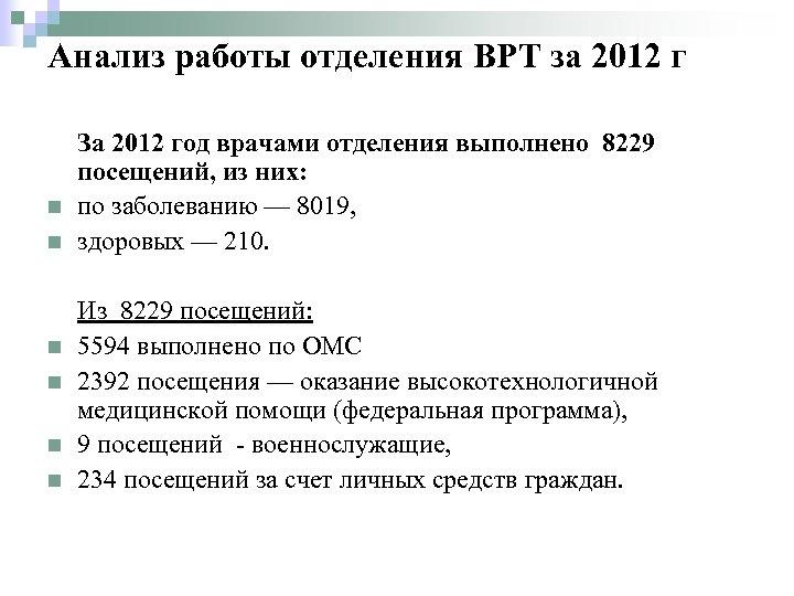 Анализ работы отделения ВРТ за 2012 г n n n За 2012 год врачами