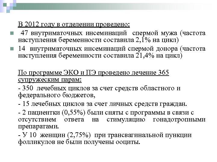 n n В 2012 году в отделении проведено: 47 внутриматочных инсеминаций спермой мужа (частота