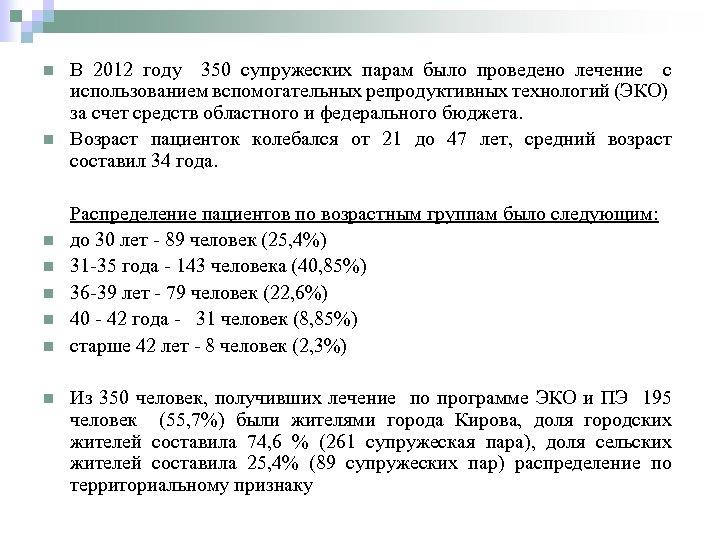 n n n n В 2012 году 350 супружеских парам было проведено лечение с