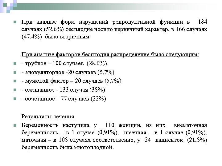 n n n n При анализе форм нарушений репродуктивной функции в 184 случаях (52,