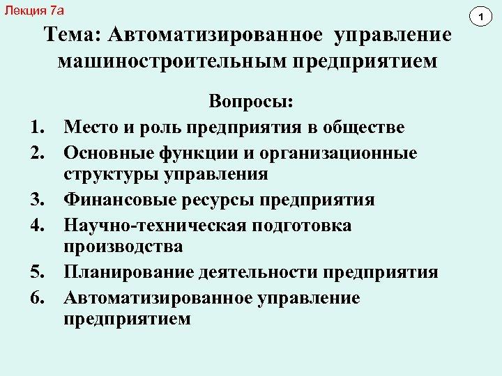 Лекция 7 а Тема: Автоматизированное управление машиностроительным предприятием 1. 2. 3. 4. 5. 6.