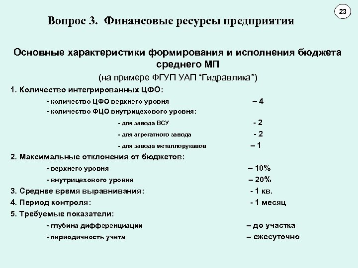 Вопрос 3. Финансовые ресурсы предприятия 23 11 10 Основные характеристики формирования и исполнения бюджета