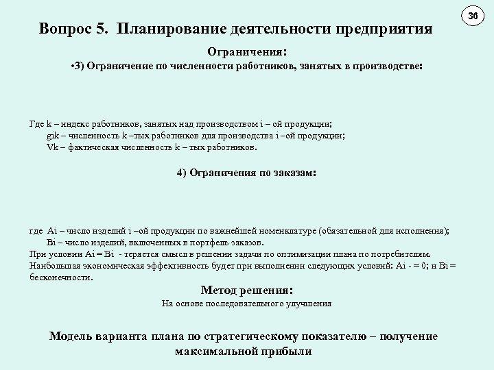 Вопрос 5. Планирование деятельности предприятия Ограничения: • 3) Ограничение по численности работников, занятых в