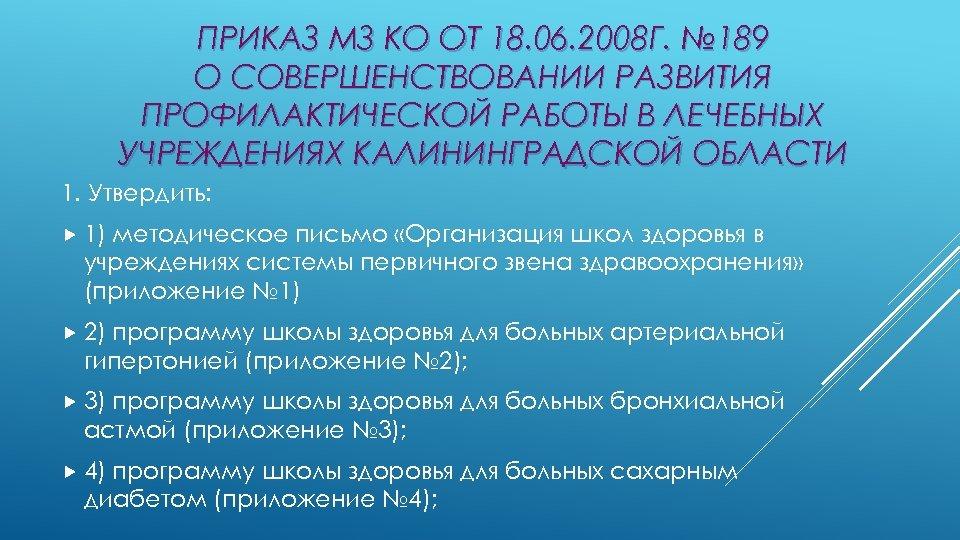 ПРИКАЗ МЗ КО ОТ 18. 06. 2008 Г. № 189 О СОВЕРШЕНСТВОВАНИИ РАЗВИТИЯ ПРОФИЛАКТИЧЕСКОЙ
