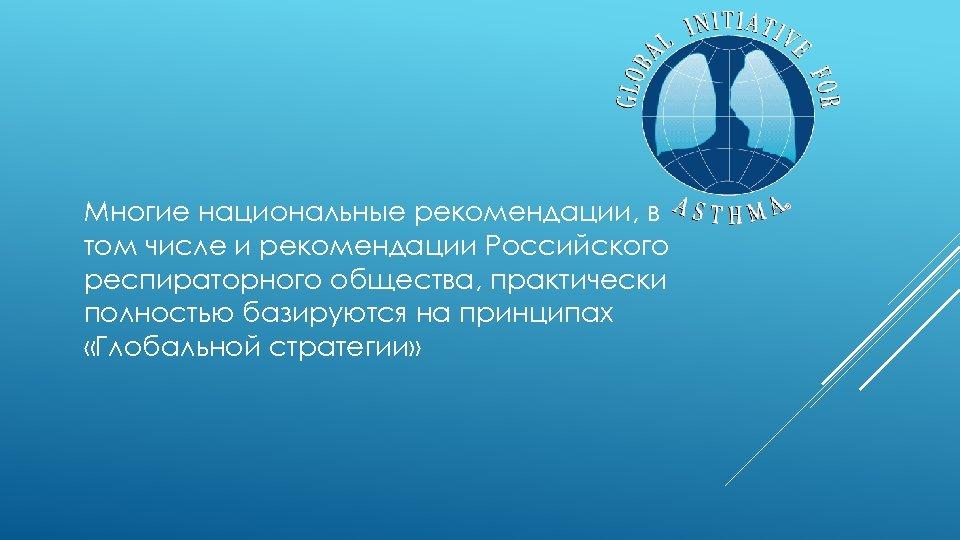 Многие национальные рекомендации, в том числе и рекомендации Российского респираторного общества, практически полностью базируются