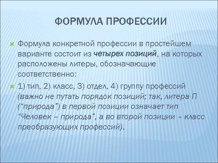 ФОРМУЛА ПРОФЕССИИ Формула конкретной профессии в простейшем варианте состоит из четырех позиций, на которых