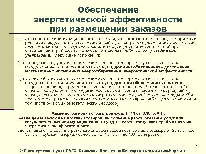 Обеспечение энергетической эффективности при размещении заказов Государственные или муниципальные заказчики, уполномоченные органы, принятии решений