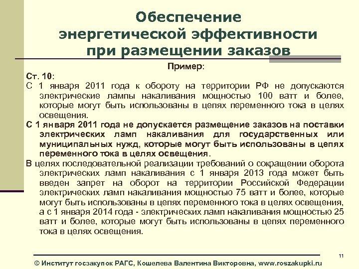 Обеспечение энергетической эффективности при размещении заказов Пример: Ст. 10: С 1 января 2011 года