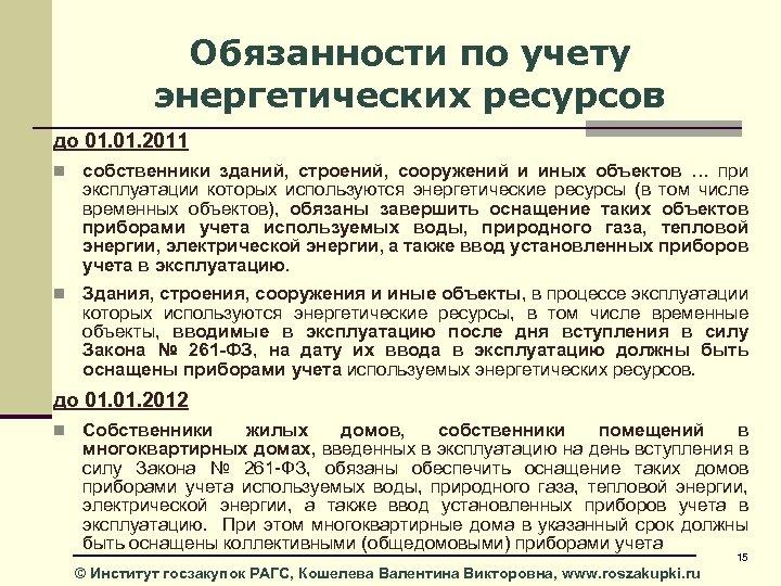 Обязанности по учету энергетических ресурсов до 01. 2011 n собственники зданий, строений, сооружений и