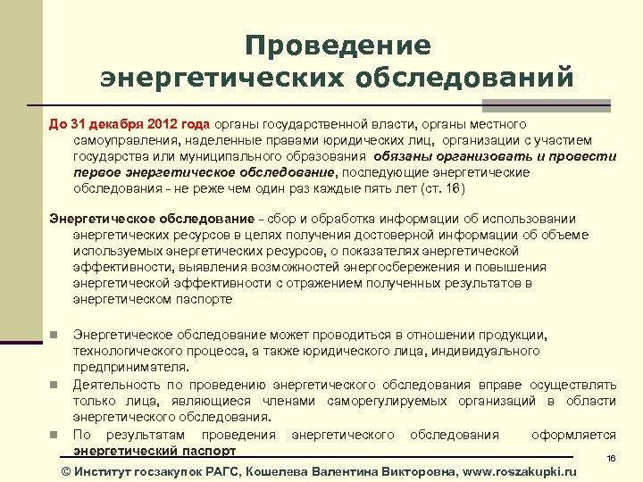 Проведение энергетических обследований До 31 декабря 2012 года органы государственной власти, органы местного самоуправления,