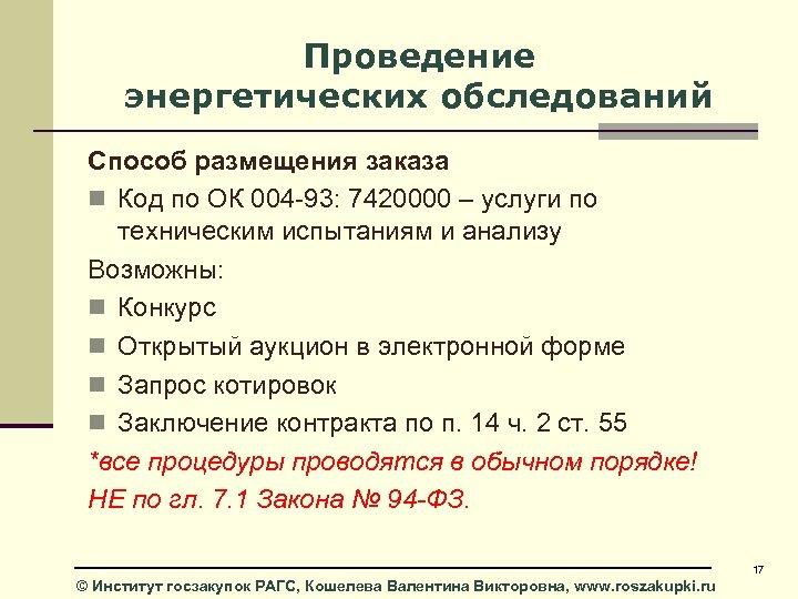 Проведение энергетических обследований Способ размещения заказа n Код по ОК 004 -93: 7420000 –