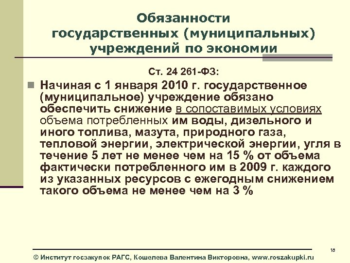 Обязанности государственных (муниципальных) учреждений по экономии Ст. 24 261 -ФЗ: n Начиная с 1